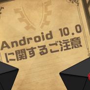 miHoYo、『崩壊3rd』の「Android10.0」には後日、正式対応 『モンスト』や『FGO』『蒼焔の艦隊』などもサポート対象外に