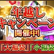 TSUTAYA、『戦国の神刃姫X』で年越しキャンペーンを開催 UR茶器が必ず手に入る「大福袋(ガチャ)」やSR武将確定の「小福袋(ガチャ)」などが登場