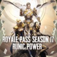 PUBG、『PUBG MOBILE』でROYALE PASS SEASON17を開幕 新シーズンのテーマは「Runic Power」、UI変更やテーマスキン追加