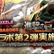 【速報1】ガンホー、『パズル&ドラゴンズ』×「進撃の巨人」コラボ第2弾を6月5日より開催!