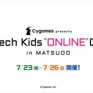 CA Tech Kids、Cygamesと千葉県松戸市と共同で小学生向けプログラミングワークショップを2020年7月に初のオンラインで開催