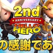 ゲームオン、『HELLO HERO』でサービス開始2周年記念のイベント・キャンペーンを開催