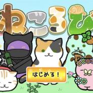 AMG GAMES、『ねころび』でコラボイベント第一弾としてSNSで人気の猫「ホイップ」とコラボ