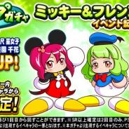 KONAMI、『実況パワフルプロ野球』で「ループガチャ ミッキー&フレンズイベント記念」を開催!