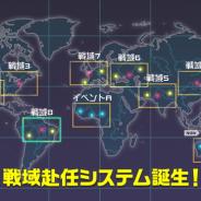 バンダイナムコ、『機動戦士ガンダム 即応戦線』で新ゲームシステムを追加する大型アップデートを8月中旬に実施決定 賞金付きゲーム大会も8月26日に開催