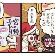 FGO PROJECT、超人気WEBマンガ「ますますマンガで分かる!Fate/Grand Order」の第20話「聖夜のプレゼント」を公開