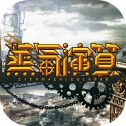 Mutations Studio、スマホ向け3DダンジョンRPG『蒸気演算-STEAM CALCULATOR-』のiOS版をリリース