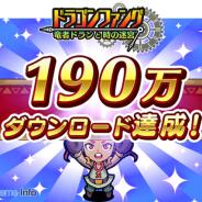 トイディア、『ドラゴンファング』が190万ダウンロードを達成! 記念として「大竜神祭」を開催