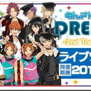 Happy Elements、『あんさんぶるスターズ!』で衣装「DREAM LIVE 2nd Tour Tシャツ」を毎日プレゼント