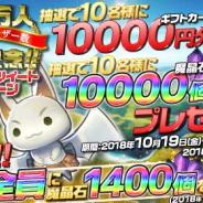 ジーライフ、パズルRPG『ミストクロニクル』のユーザー数が10万人を突破! 「魔晶石」や「ギフトカード」が抽選で当たる記念キャンペーンを開催