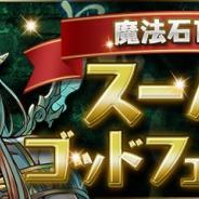 ガンホー、『パズドラ』で「魔法石10個!スーパーゴッドフェス」を明日1月15日より開催 「妖精王・アルバート」らフェス限定モンスターが登場