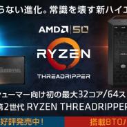 ユニットコム、最大32コア/64スレッドのAMD Ryzen Threadripper搭載PCを発売