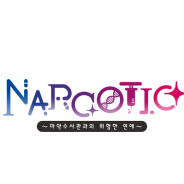 coly、恋愛アプリゲーム『ドラッグ王子とマトリ姫』の韓国版『Narcotic』を配信決定 公式サイト・公式Twitterも開設