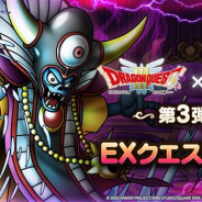 スクエニ、『DQタクト』で「ドラゴンクエストⅢ」イベント第3弾を開催 高難度の「DQIIIボスバトル ゾーマEX」が新登場!