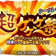 『ゆる~いゲゲゲの鬼太郎 妖怪ドタバタ大戦争』で「超ゲゲゲ祭」開催! 「葵(第5期)」の他、シークレットレアの姿も