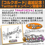 バンナム、『ハイキュー!!ドンピシャマッチ!!』で新機能「コルクボード」追加…村瀬歩さんと石川界人さんのサインが当たる記念キャンペーンも