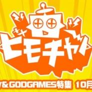 アソビモ、『オルクスオンライン』と『GODGAMES』の特集生放送番組を本日20時より実施 ユーザーと一緒に限定ボスに挑戦する企画も