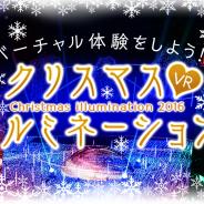 360Channel、新チャンネル『バーチャル体験をしよう!クリスマスイルミネーション2016』の配信を開始
