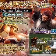 カプコン、PS Vita/iOS『ドラゴンズドグマ クエスト』でイベントダンジョン「猛狂の闘技場」を配信