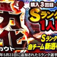 KONAMI、『プロ野球スピリッツA』で「戦力強化スカウト」実施中 10連で購入3回目・6回目・9回目はSランク新選手が1人確定!!