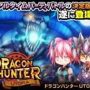 ソーシャルゲームファクトリー、『ドラゴンハンターUTOPIA』を「dゲーム」で提供決定! 事前登録の受付開始