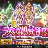 マーベラス、『剣と魔法のログレス いにしえの女神』で新武器が登場する「女神の魔神器Ⅱ確率アップガチャ」を開催