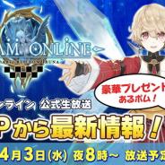 アソビモ、『トーラムオンライン』公式生放送を4月3日20時より開催! 鈴木Pが最新情報を紹介!