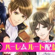 ボルテージ、恋愛ドラマアプリ『鏡の中のプリンセス Love Palace』にて初の「ハーレムルート」を配信開始!