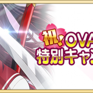 スクエニ、『刀使ノ巫女 刻みし一閃の燈火』で「OVA放送記念キャンペーン」を10月20日19時より開催