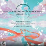 【TGS2016】Initory Studios、PSVR向けのアクションゲーム『眠りのガーディラ』をインディーコーナーで出展