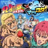 グリー、『釣り★スタ』でアニメ「北斗の拳 イチゴ味」とのコラボを実施 「北斗の拳 イチゴ味」のグッズが当たる大喜利キャンペーンも実施