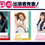 ブシロード、「バンドリ!TV LIVE 2020」第10回を4月2日に放送! RASのRaychell、夏芽、 倉知玲鳳が出演