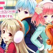 ドコモ・アニメストア、「シリアルでスーパーアイテムGET-ソーシャルゲーム編-」を実施中 『ガールフレンド(仮)』など14タイトルが参加