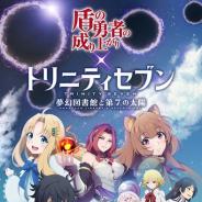 エイベックス・テクノロジーズ、『トリニティセブン -夢幻図書館と第7の太陽-』でTVアニメ「盾の勇者の成り上がり」とのコラボイベントを開始!