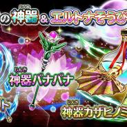 スクエニ、『星のドラゴンクエスト』で宝箱ふくびきに「種族神の神器」「エルトナそうび」が4日メンテ後より登場!