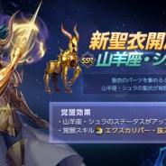 テンセント、『聖闘士星矢 ライジングコスモ』で 新たに「聖衣システム」を追加! 聖衣を揃えると大幅に能力が向上