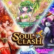 ガイアモバイル、スマホ向けRPG『Soul Clash』の事前登録を開始 中国・香港・マカオ・台湾でトップ獲得の人気タイトルが日本上陸へ