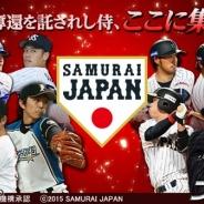 gloops、『大熱狂!!プロ野球カード』で野球日本代表「侍ジャパン」カード第2弾が登場 イベント報酬で「レジェンド」カードをゲット
