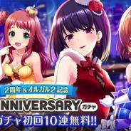 【Google Playランキング(7/23)】「アイドルの日常ガシャ SPECIAL」開催の『ミリシタ』が46位→17位 リニューアル&2周年の『オルガル2』トップ30入り