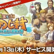 コーエーテクモゲームス、ゲームSNS「my GAMECITY」のオープンプラットフォーム化…第1弾はサクセス『楽園生活 ひつじ村』