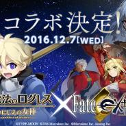マーベラス、『剣と魔法のログレス いにしえの女神』とPS4/PS Vita用ソフト『Fate/EXTELLA』とのコラボ決定! 開催期間は12月7日から21日