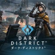 カバム、戦闘メカを自在に操られるSFシミュレーションゲーム『ダーク・ディストリクト』のiOS版を配信開始
