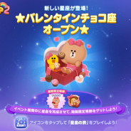 LINE、『LINE POP2』が1,500万ダウンロードを突破! 記念で新キャラクター「チョコ」がミニモンとして登場