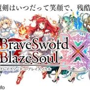 ドリコム子会社グリモア、第1弾スマートフォンゲーム『ブレイブソード×ブレイズソウル』の事前登録を開始!