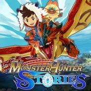 カプコン、『モンスターハンター ストーリーズ』と『モンスターハンターポータブル 2nd G for iOS』の期間限定セールを実施