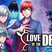 フロンティアワークス、女性向け恋愛ノベルゲーム『LOVE OF THE DEAD』を配信開始 恐ろしくも切ないストーリーが楽しめる!