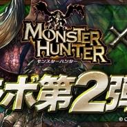 ガンホー、『パズル&ドラゴンズ』で『モンスターハンター』コラボ第2弾を1月22日より開催決定!