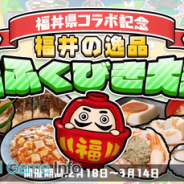 ごちぽん、『まちおこしすごろくゲーム ごちぽん』で福井県の「福丼県プロジェクト」とコラボした特別イベントを開催
