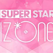 ポノス、『SUPERSTAR IZ*ONE』のサービスを2021年5月31日をもって終了
