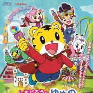 SCRAPとベネッセ「こどもちゃれんじ」、『しまじろうと ゆめのヒーローランド』を東京と大阪で2019年3月より開催決定!